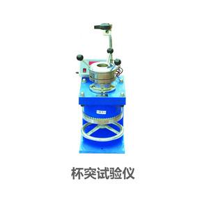 OBJ型杯突仪